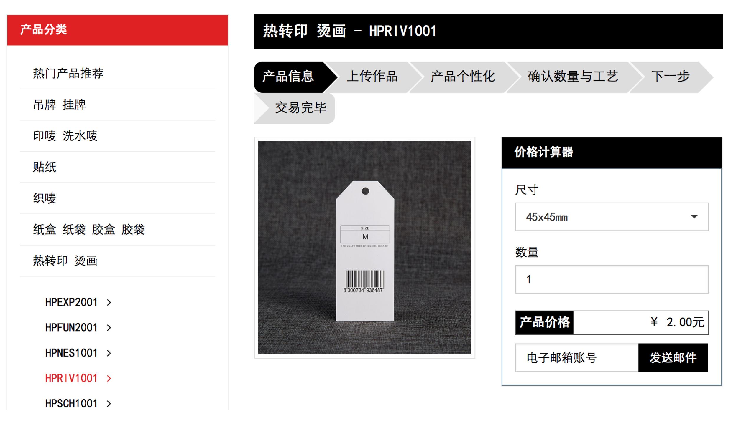 标签吊牌产品浏览