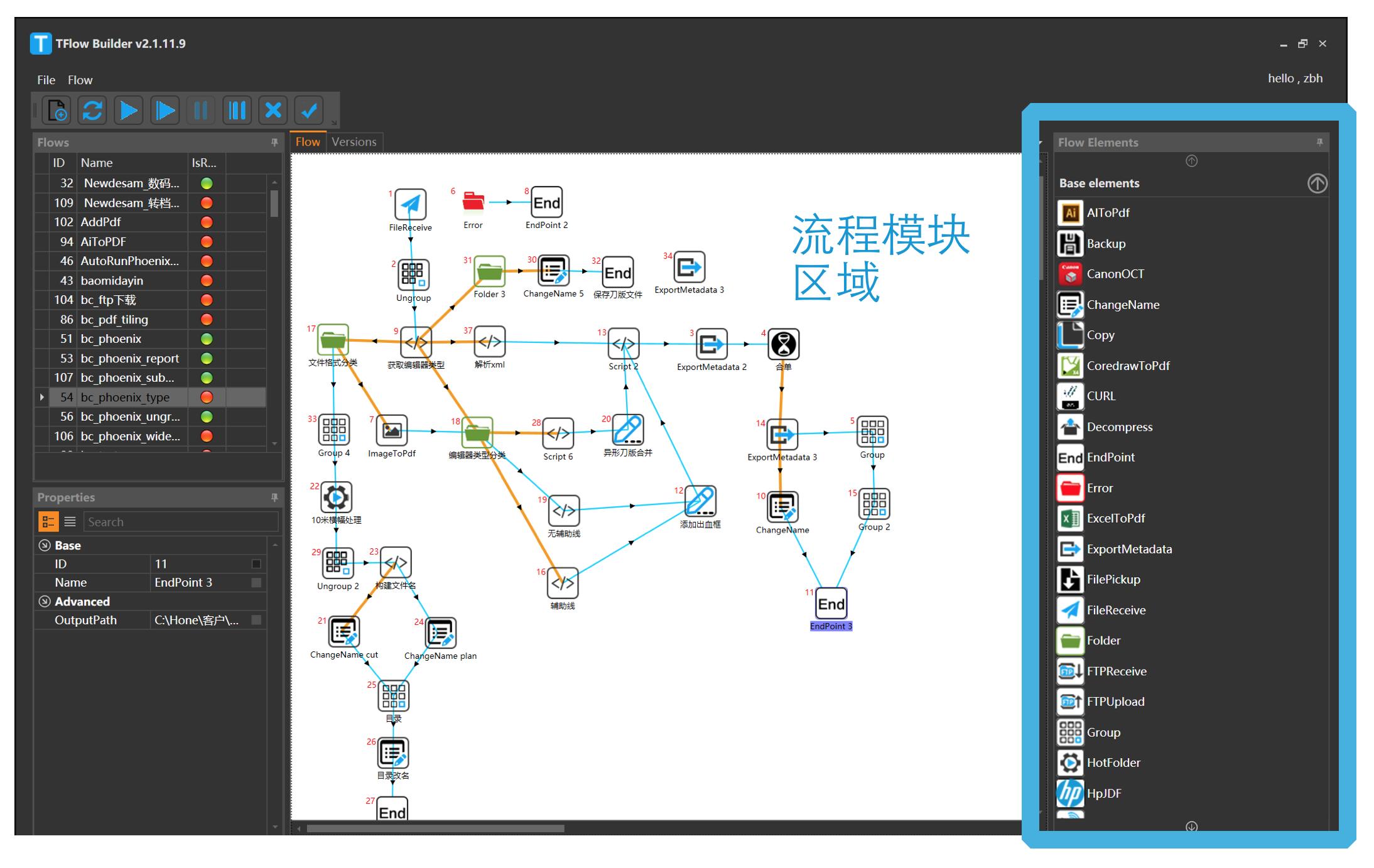 Tflow印前自动化